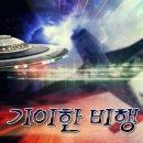 비행중 발견한 3대의 UFO