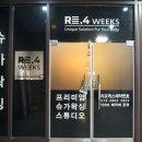 대전 브라질리언왁싱 가수원동 리포<b>윅스</b>
