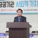 백재현 국회의원, '공공기관의 사회적 가치 실현' 관련 토론회 개최