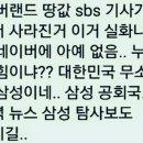 SBS 에버랜드의 수상한 땅값.