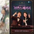 '훈남정음'-'라스' 정상방송..'이리와 안아줘'-'로맨스 패키지' 결방