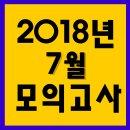 2018년 7월 모의고사 등급컷 & 꿀팁!