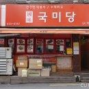 수요미식회 분식 국미당, 역대급 김말이!