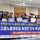 민주노총. '권혁태 사퇴' 무기한 단식농성 돌입