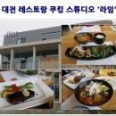 대전 레스토랑 쿠킹 스튜디오 라임키친