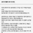 양주 고기집 막말 모녀 후기 올라옴(feat.<b>보배드림</b>)