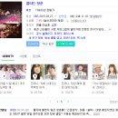 SBS 불타는 청춘 170회 새 친구 전유나 서울 인사동 고택서 급 라이브쇼 김광규...