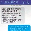 드루킹 여론조작 사건과 김경수에 대한 생각