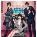 영화 목숨 건 연애 후기_배우들의 조화를 기대했으나 오글거림이 남았던 영화!