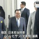 작년 일본 방문해서 아베 만난 문희상 특사.gif