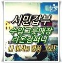 서민갑부 그릇 가게 명품 수입 창고형 할인 그릇 매장 화성 라온컴퍼니 프리마켓
