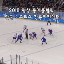 2018 평창동계올림픽 2. 강릉하키센터 대한민국:스위스
