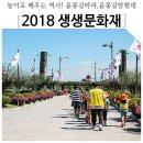 2018 생생문화재 윤봉길 따라! 뜻깊고 재미있었던 순간