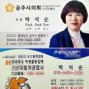 박석순 명함 사태, 박정현 민주당 지역위원장 '징계' 시사!