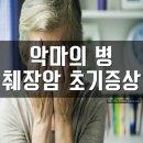 췌장암 초기증상 최대한 예방하는 법