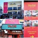 수요미식회 하노이 쌀국수 - 녹사평 맛집 또이또이 베트남 국수 분보남보