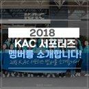 한국공항공사 대학생 서포터즈 멤버를 소개합니다!
