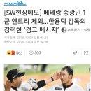 한화 한용덕 감독 VS 송광민.gif