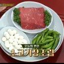 [수미네반찬] 김수미 소고기장조림 맛있게 하는법