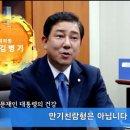 김병기 의원이 말하는 ` 문재인 대통령의 흔치않은 장점`