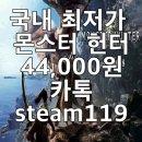 스팀 몬스터헌터 월드 pc 44000원 판매중