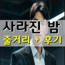 사라진 밤 줄거리 (영화 후기 + 결말)