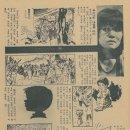 스타의 사생활 / 탤런트 정영숙/ 1975. 09.07