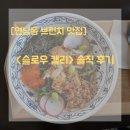 [연남동 브런치 맛집] <슬로우 캘리> 솔직 후기