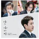 [나의 아저씨 OST Part 1] 이희문 - 그 사나이