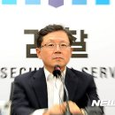 검찰 인사에 자유한국당이 결사 반대 하는 이유
