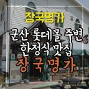 군산 롯데몰 주변 한정식 맛집 장국명가
