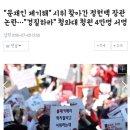혜화 시위 지지발언하신 여성 가족부 '정현백' 장관님 경질 위기..