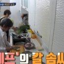 남자들 19회 다시보기 김승현 엄마 이외수 아내 지연수 나이 직업 살림하는 남자들...