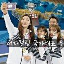 여자컬링 국가대표 우승, 한국여자컬링 대표팀 후지사와가 이끄는 일본 꺽고 2...