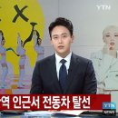 서울지하철 7호선 도봉산역 인근서 전동차 탈선_YTN 뉴스영상
