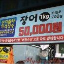 [하남 산정동] 어등산 장어 [민물장어구이 키로 50,000]