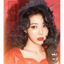 국뽕대립 유빈 숙녀, 원더걸스 센세이션