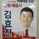 [양산 정치] 3선으로 가자! '민원해결사 김효진' 공약 살펴보며