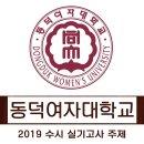2019 동덕여자대학교 수시 실기고사 주제