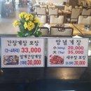 2TV 저녁 생생정보 장사의 신, 연 매출 10억 꽃게장정식 맛집 꽃담
