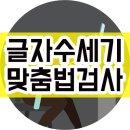 한글 맞춤법검사기 / 띄어쓰기검사기 (feat.문법검사 한번에)
