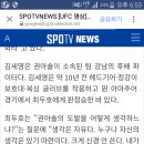 크~최두호선수 권아솔선수 관련 인터뷰 발언