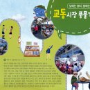 여수 전통재래시장 관광