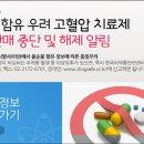 식약처 '발암물질' 의심 고혈압약 판매 잠정중단