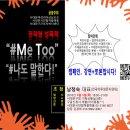 [후기]#미투(#MeToo·나도 말한다)-남정숙 대표와 토론합시다!
