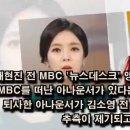 배현진 아나운서 후배 김소영 아나운서 논란?