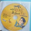"""우리 아들의 첫 바둑 입문 책~""""이세돌의 어린이 바둑 교과서^^"""