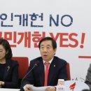 [고일석 칼럼] 개헌 연기론, 제 무덤 파는 자유한국당