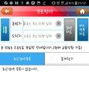 '고속도로 교통정보'어플리케이션 소개