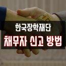한국장학재단 채무자신고!